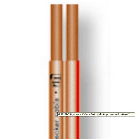 Adam Hall KLS215TC кабель акустический инсталляционный 2 х 1,5 мм²